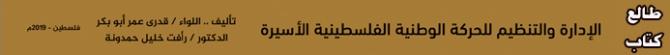 كتاب الادارة والتنظيم رأفت حمدونة قدرى ابو بكر