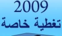 تفاصيل عن طريقة الانتخابات في إسرائيل للعام 2009