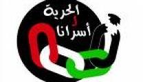 وزارة شؤون الأسرى ومؤسسة الضمير ترفضان معايير الاحتلال للإفراج عن الأسرى
