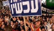 150 الف متظاهر في تل ابيب طالبوا باستقالة اولمرت وبيرتس تحت شعار