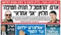 عائلة يهودية تتخلص من ببغاء يبدأ يومه بذكر الله والتكبير بالعربية