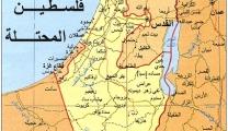 لمحة عامة عن تاريخ وجغرافية فلسطين