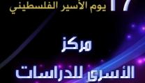 ال17 من ابريل ..الأسرى صامدون وسط تعنت صهيوني وصمت رسمي وتخاذل عربي
