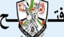 حركة فتح ومفوضية التعبئة والتنظيم تشكل لجنة لشؤون اسرى فتح