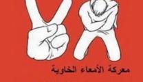 الضمير: 6 أسرى يواصلون الإضراب وحياة بعضهم في خطر شديد