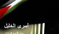 اعتقال 88 مواطنا بينهم 12 طفلا و18 مريضا خلال الشهر الجاري في الخليل