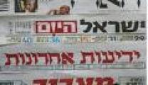 بعد انهياره سياسياً..حزب العمل الاسرائيلي يمر بأزمة اقتصادية خانقة دفعته لبيع أملاكه::