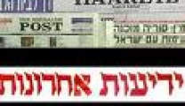 قراءة فى الصحف الاسرائيلية –الخميس 18/6/2009