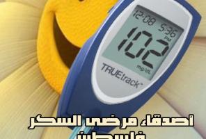 أصدقاء مرضى السكر / فلسطين - غزة