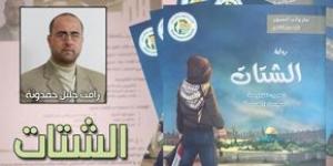 رواية الشتات بالعربية
