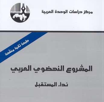 المشروع النهضوى العربي – نداء المستقبل - - استراتيجية الاستقلال الوطني والقومي