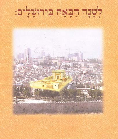 جماعة يهودية تدعو علانية لهدم الأقصى وبناء الهيكل مكانه