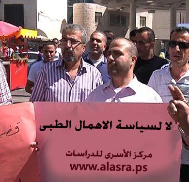 نادي الاسير: الاحتلال يتعمد استغلال المرض كوسيلة للضغط على الاسرى